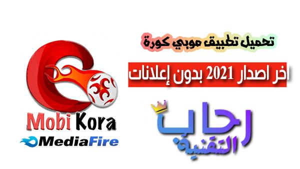 تحميل تطبيق موبي كورة Mobikora Tv اخر اصدار 2021 بدون إعلانات تطبيقات الافلام و Tv Asianfood Asiatisch Exotisch Tv News