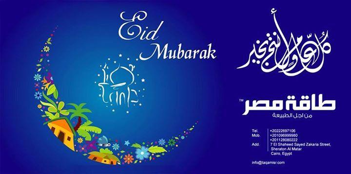 عيد اضحى مبارك شركة طاقة مصر تتمنى لكم عيد سعيد Digitalgurushop Kartu Kartun Gambar
