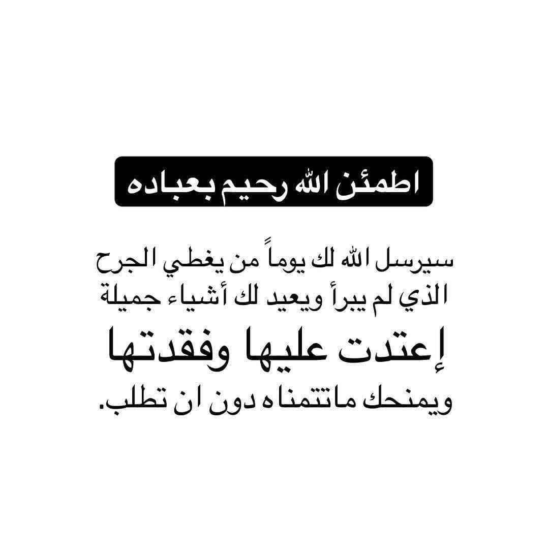 Pin On القرآن الكريم السنة النبوية اذكار وادعية همسات ايمانية