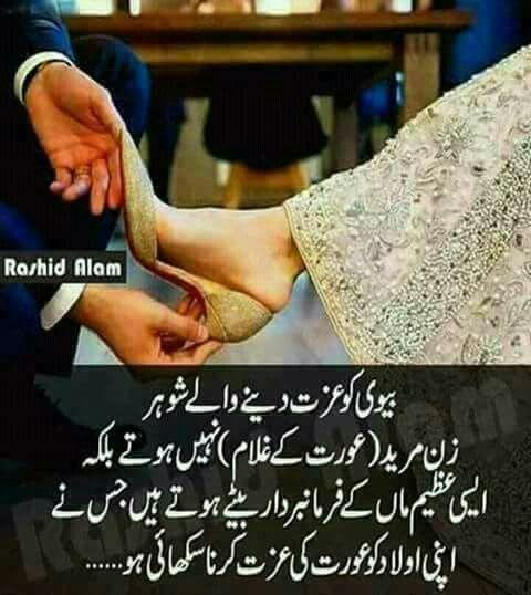 Subhan Allah Sooooo Nice Princess Of Islam Urdu Quotes