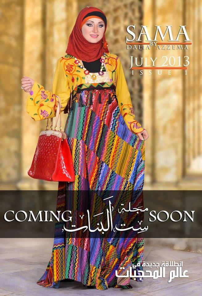 fd37787e1 ازياء محجبات ملابس للمحجبات كاجوال محجبات Casual Hijab. Find this Pin and  more ...