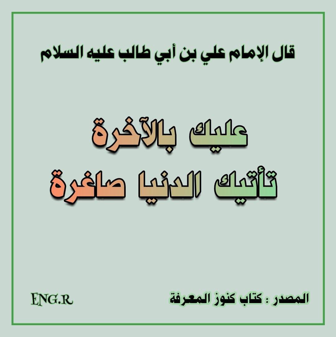 قال الامام علي ع Islam Hadith Wisdom Hadith
