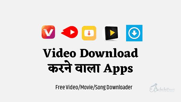Video Download À¤•à¤°à¤¨ À¤µ À¤² Apps À¤• À¤¸ À¤•à¤° Mobile Phone Video Downloader App Movie Songs Gana Video