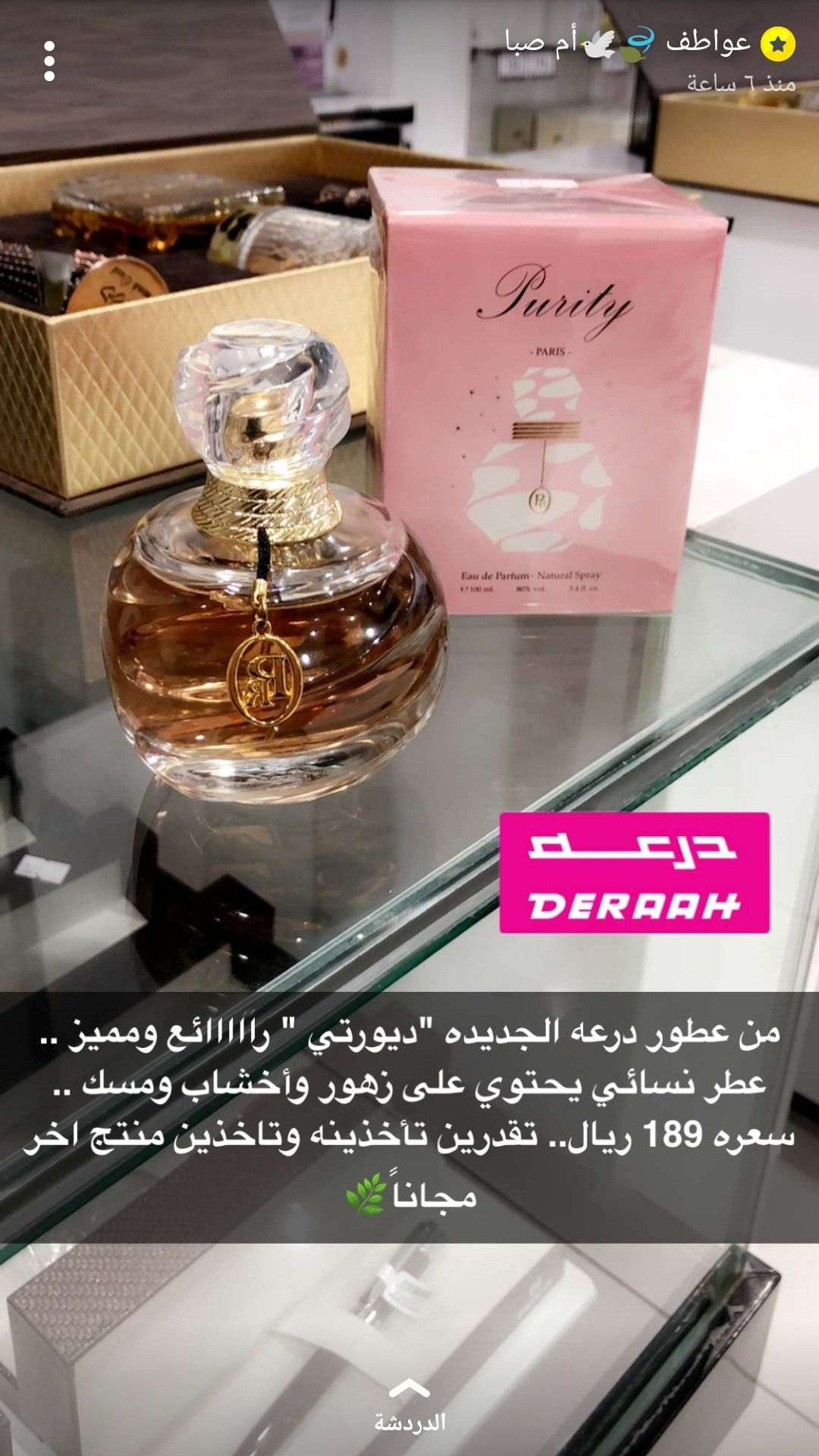 من د رعهpurity Hair Perfume Diy Beauty Perfume Perfume Scents