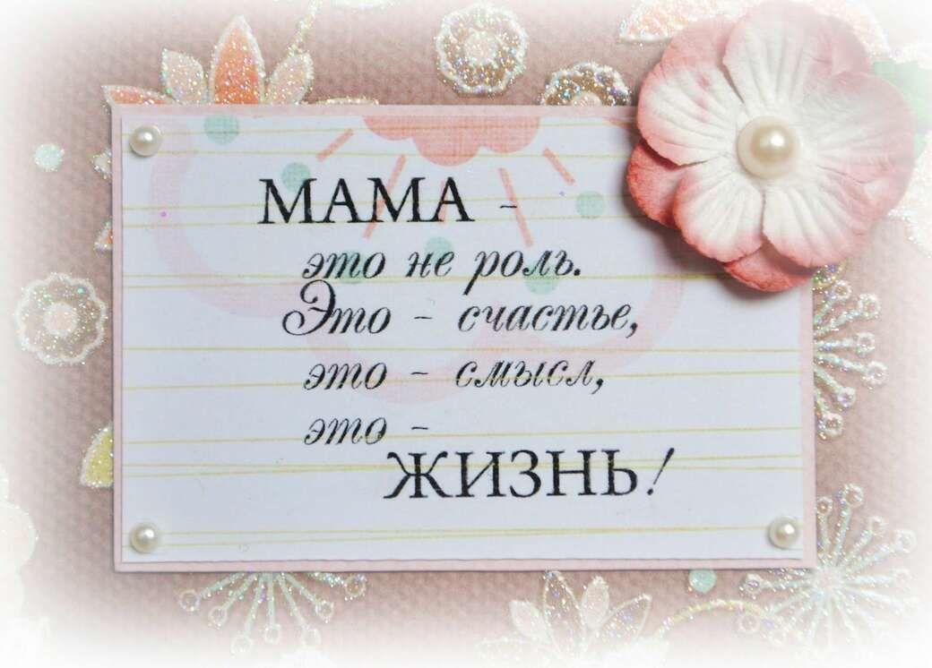 Маме за сына поздравления маме