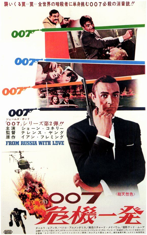 James Bond From Russia With Love Japanese Press Movie Poster