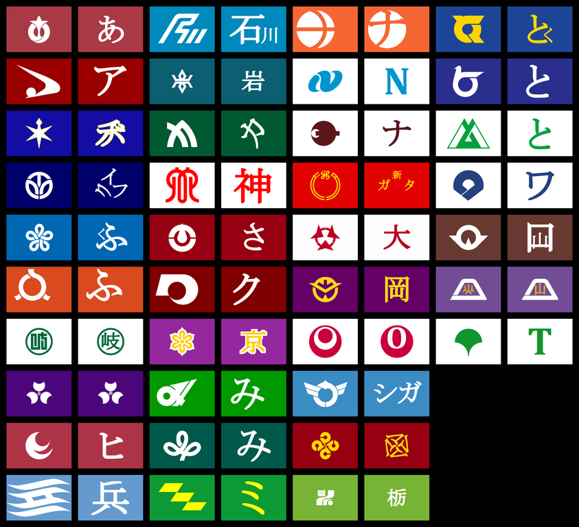 Some flags of the Japanese provinces in 2020 Japanese