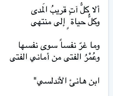 ابن هانيء الاندلسي شعر عربي Arabic Words Arabic Quotes Words