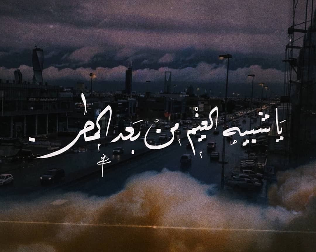 Fontts يا شبيه الغيم من بعد المطر Cover Photo Quotes Iphone Wallpaper Quotes Love Photo Quotes