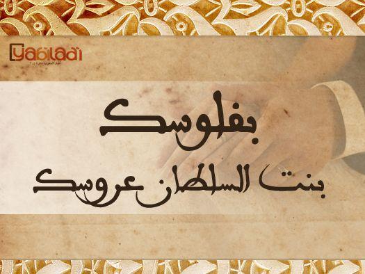 عشرة أمثال شعبية في موضوع الزواج Calligraphy Arabic Calligraphy