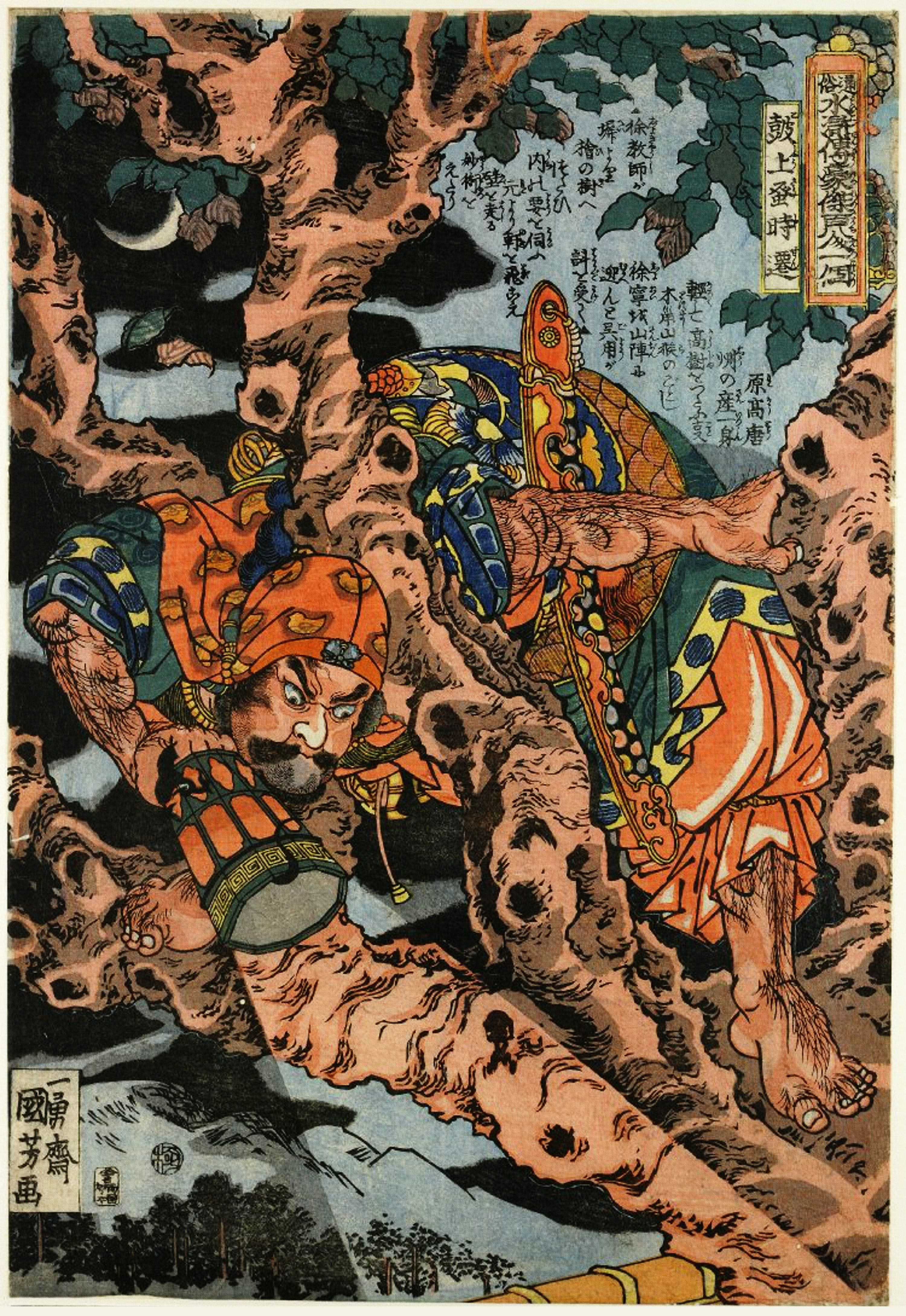 japanese mythology heroes