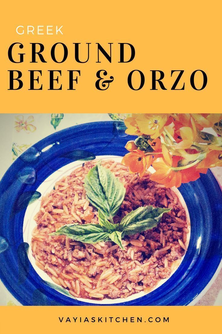 greek orzo with ground beef is a simple classic greek