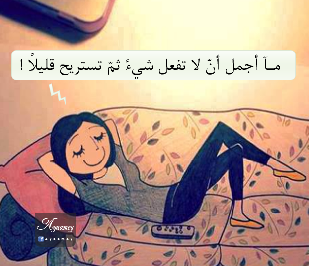 Pin By جلنار البرقعاوي On Fun Fun Quotes Funny Funny Happy Quotes