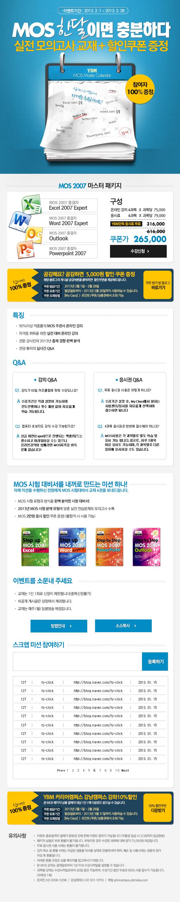 [HRD] mos2월프로모션 (김보인)