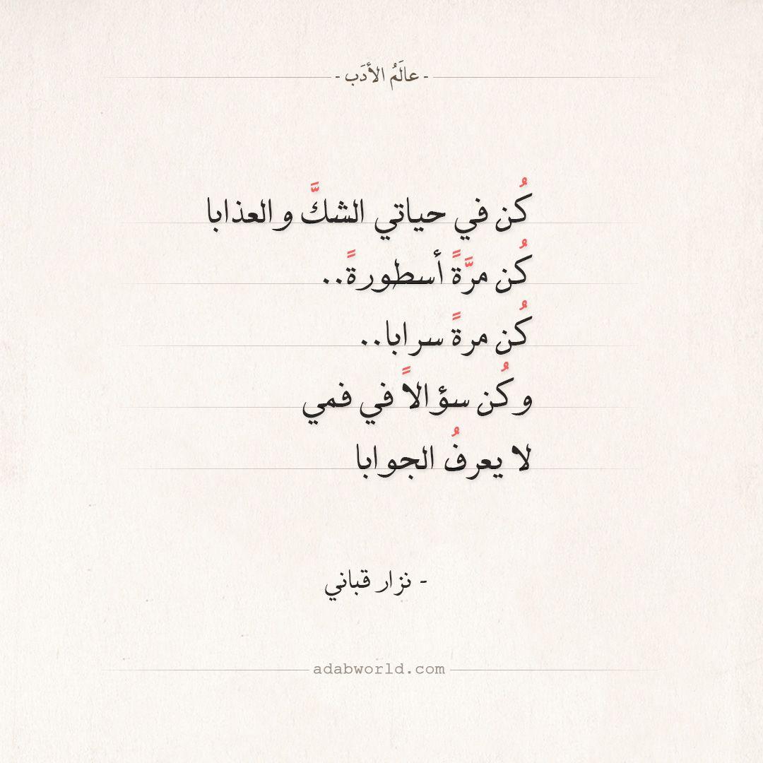 شعر نزار قباني كن في حياتي الشك والعذابا عالم الأدب Arabic Quotes Words Quotes Arabic Poetry