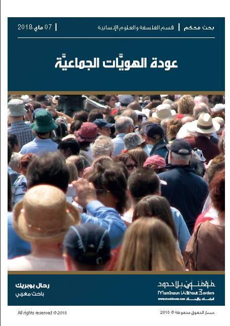كتاب لا تكن عبدا للراتب pdf