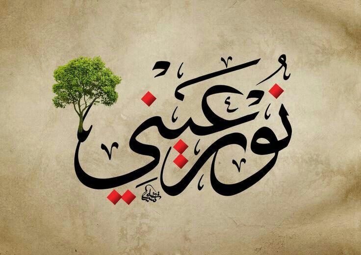 نور عيني Islamic Art Islamic Calligraphy Arabic Calligraphy Fonts