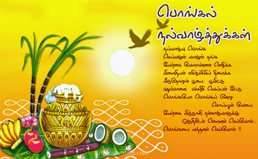 Pongal Images Download