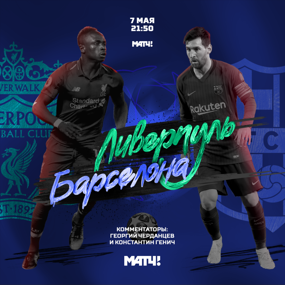 Champions League Games Announcements // MATCH TV on