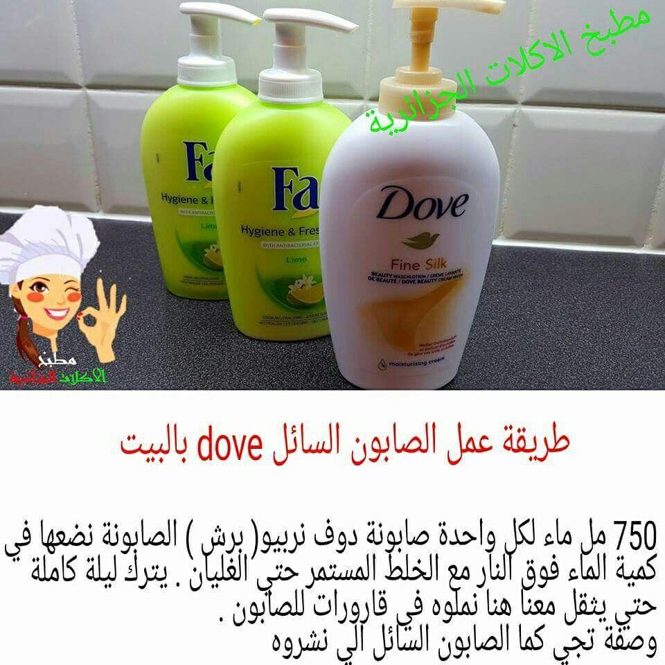 للمزيد من الوصفات زورو قناتي علي اليوتيوب Nawal L Algerienne Cook Diy Household Cleaners Cleaning Hacks House Cleaning Checklist