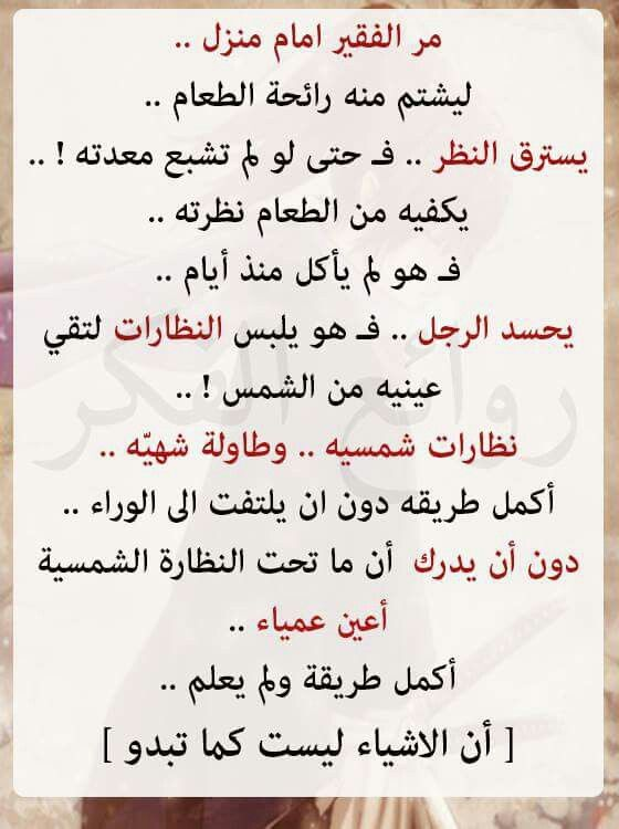 أكمل طريقه ولم يعلم ان الاشياء ليست كما تبدو م Words Self Development Arabic Words