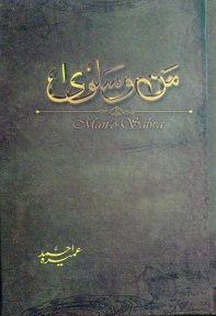 Man O Salwa Urdu Novels Novels Man O