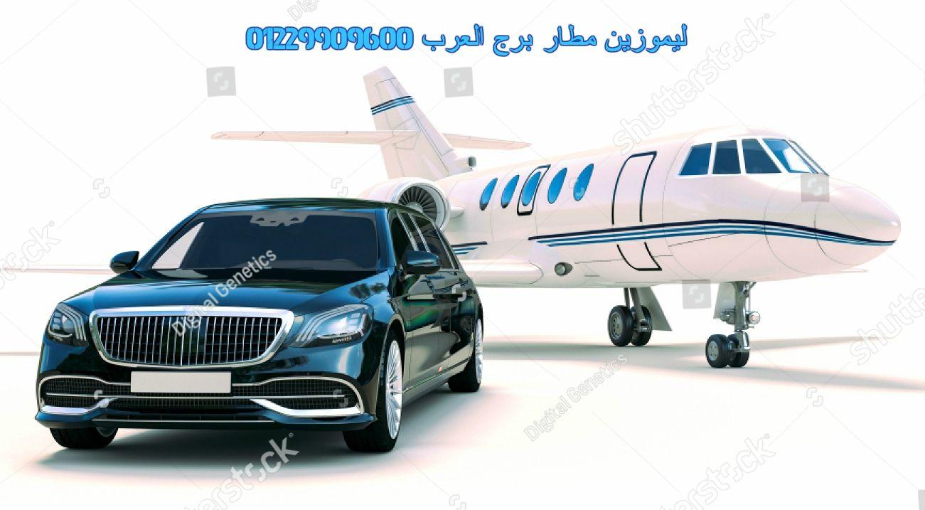 01229909600ليموزين مطار برج العرب Passenger Jet Passenger