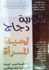 تحميل كتاب شوربة دجاج لحياة المرأة Pdf مجانا ل مجموعة مؤلفين كتب Pdf يضم كتاب شوربة دجاج لحياة المرأة بين دفتيه مجمو Pdf Books Reading Book Names Pdf Books