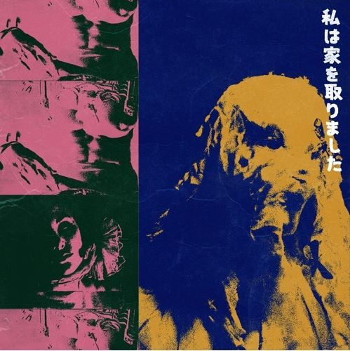 Single Cover by unknown artist for あなたが悲鳴を上げることができます by Haircuts for Men