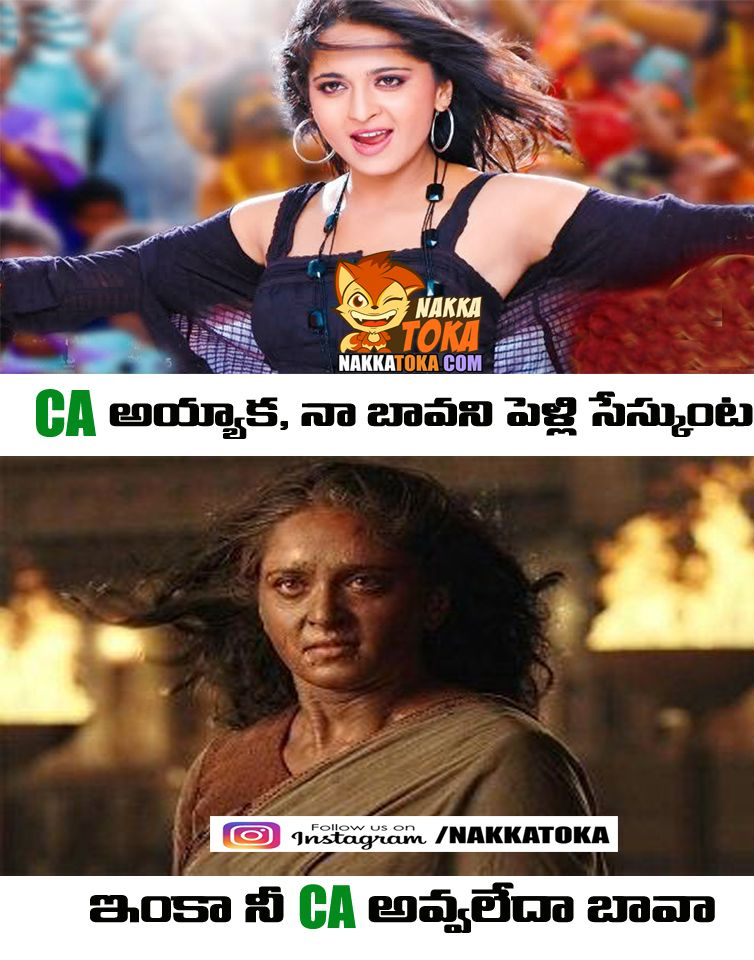 Anushka Shetty Telugu Memes Telugu Jokes Telugu Jokes Jokes Free Novels