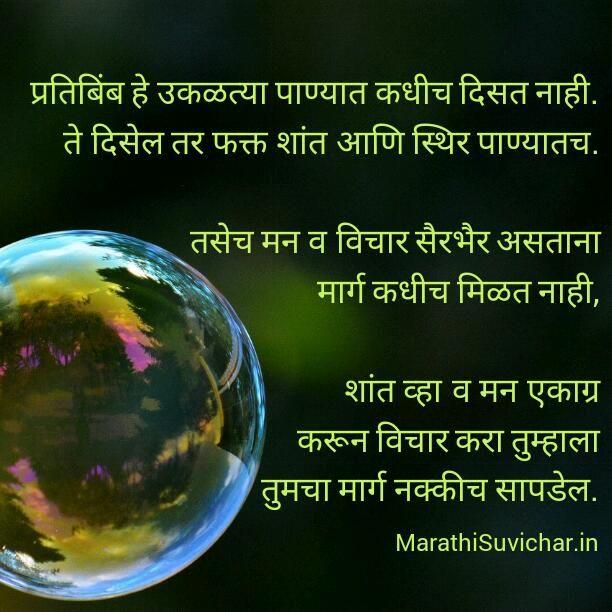 Marathi Wallpapers Download U2013 Marathi Suvichar Marathi Quotes Marathi Quotes Good Morning Quotes Very Inspirational Quotes