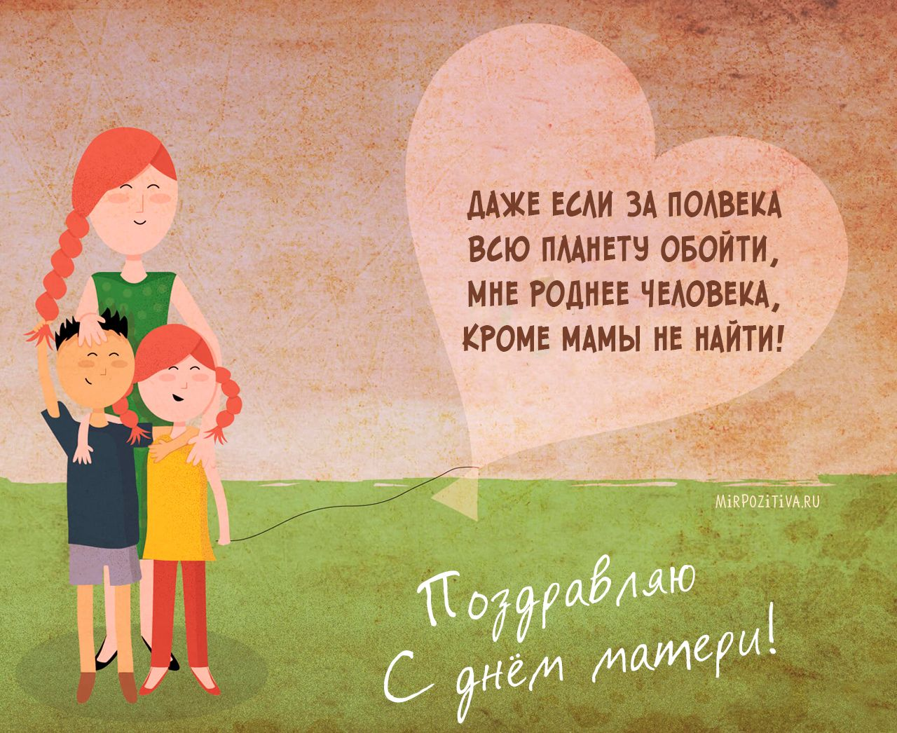 С Днем матери картинки и открытки с поздравлениями ...