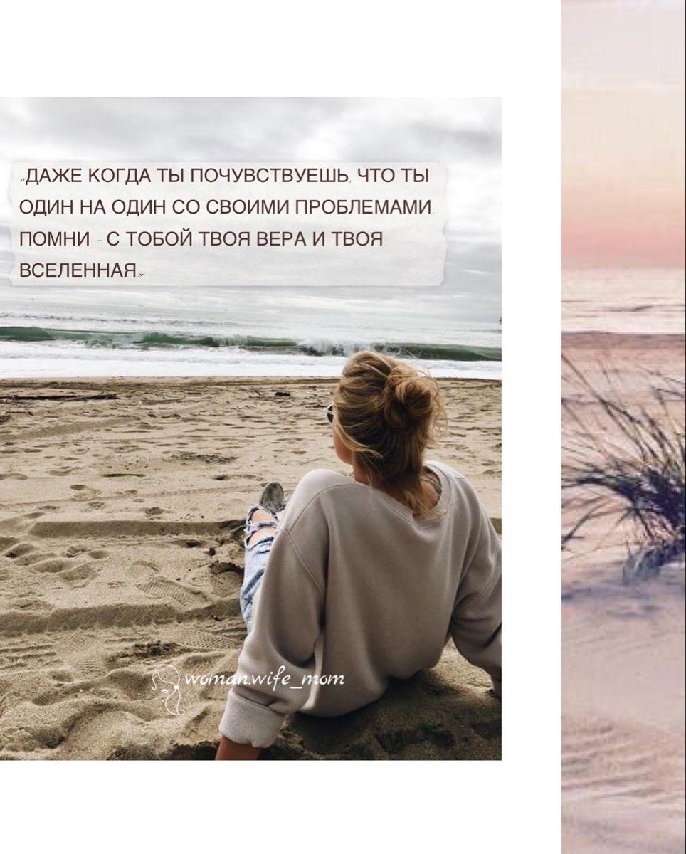 #цитаты #блог  #аффирмации #психология #аффирмациинакаждыйдень #мудрость #фразы #женщина #вдохновение