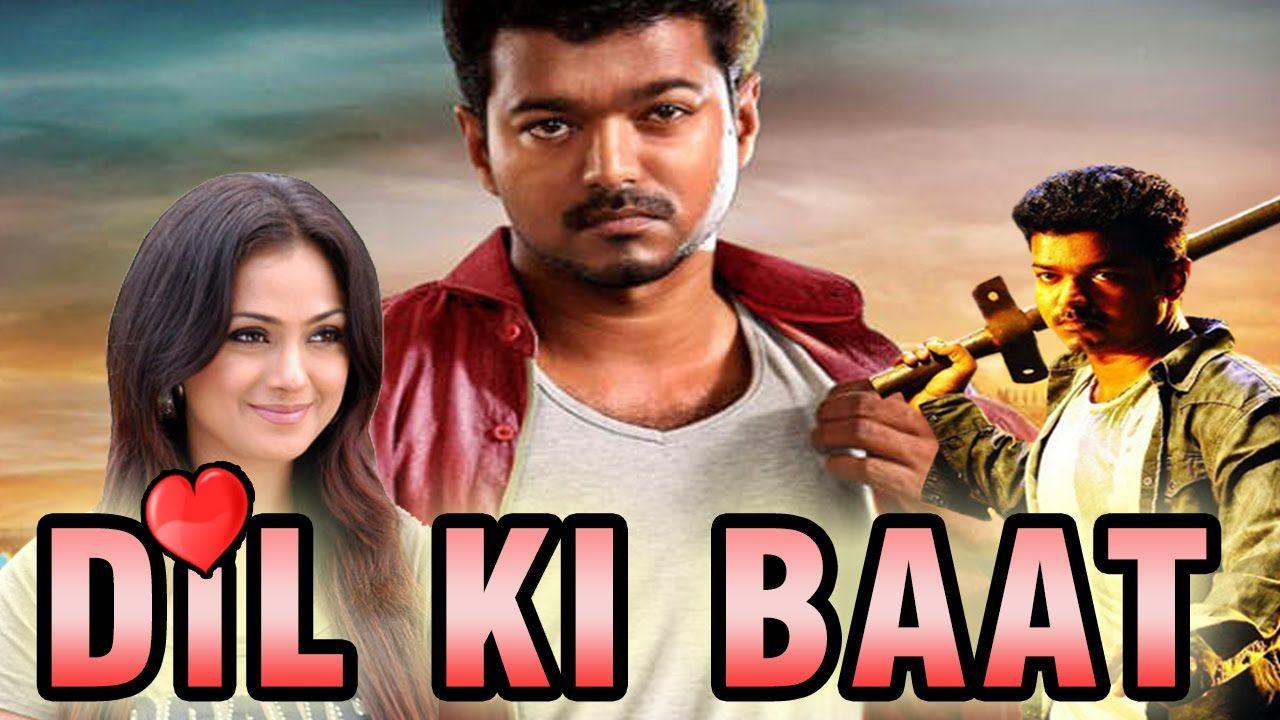 Dil Ki Baat (Priyamaanavale) 2015 Full Hindi Dubbed Movie