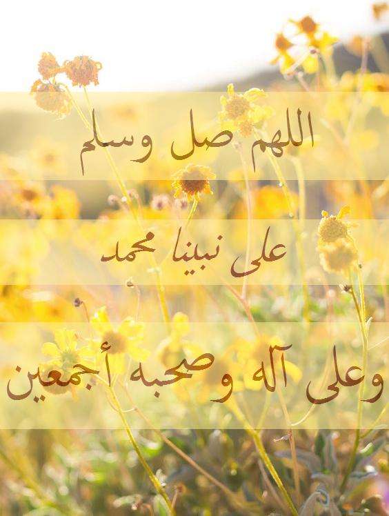 اللهم صل وسلم على نبينا محمد وعلى آله وصحبه أجمعين Doa Islam Islam