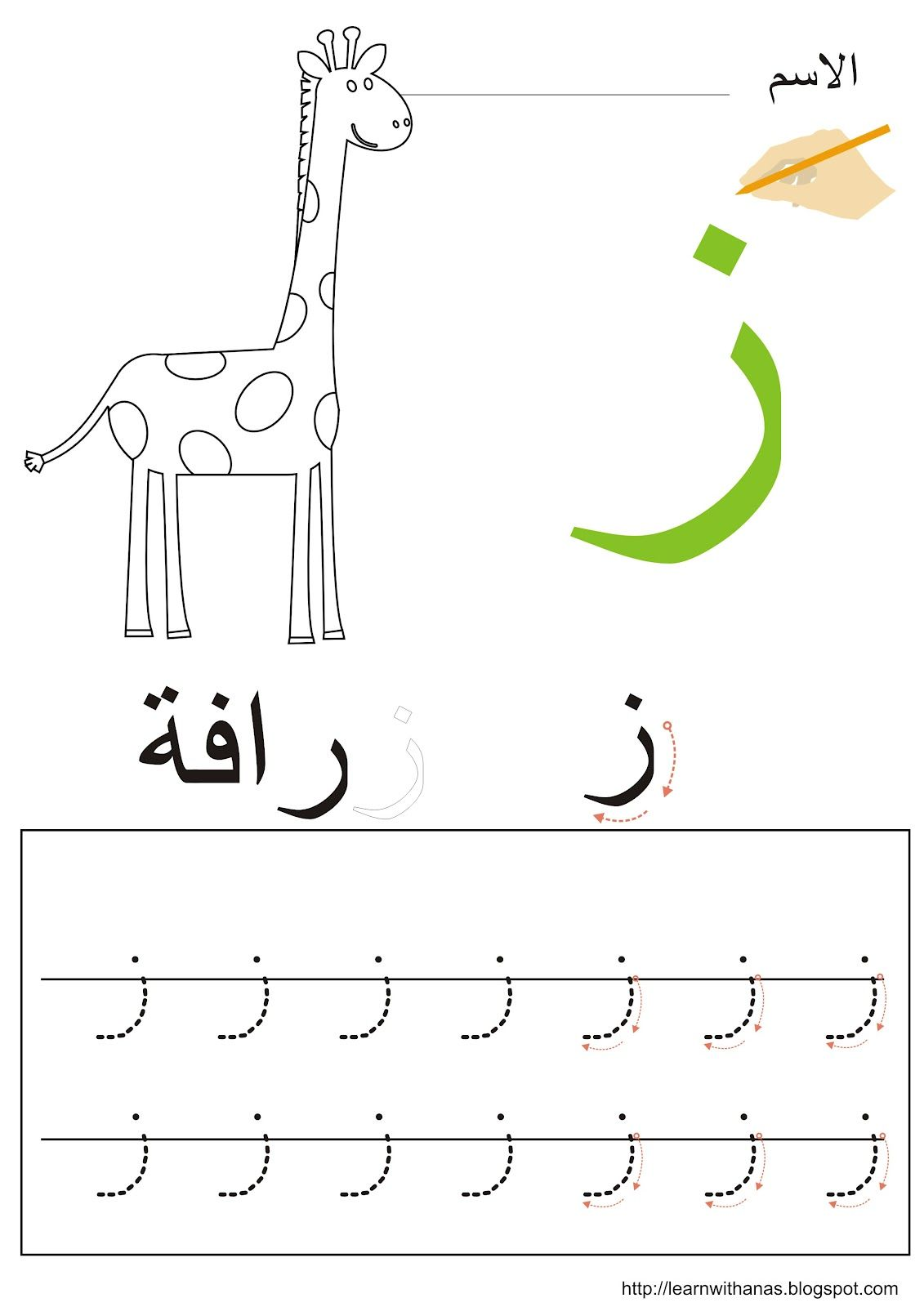 تعلم مع أنس أكتب وتتبع ولون الحرف ز Arabic Alphabet For Kids Learning Arabic Arabic Alphabet Letters