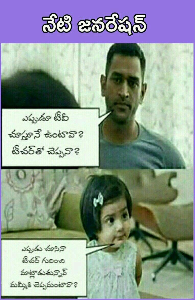 Pin By Ccustomers On Funny Jokes Images Telugu Jokes Funny Jokes