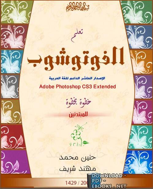 قراءة و تحميل كتاب تعليم الفوتوشوب Pdf Photoshop Library Books Books