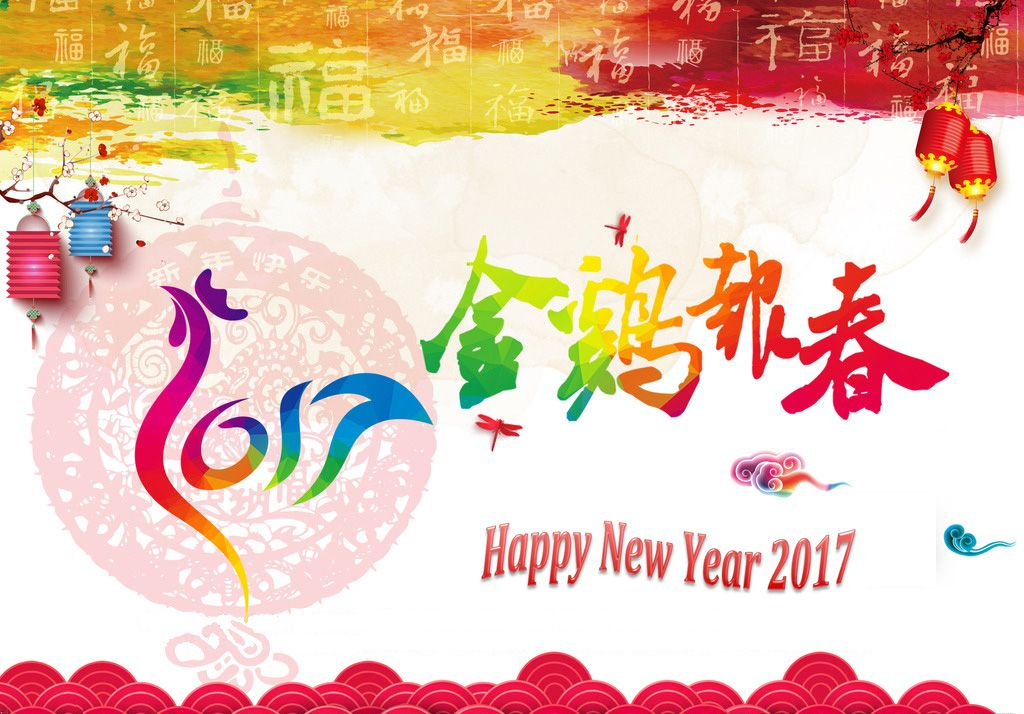 chinese new year 2017 greetingswishesimages