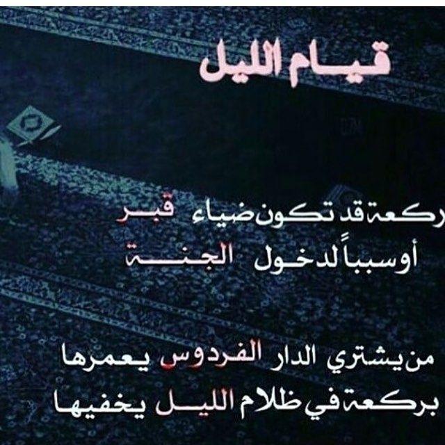 Pin By Queen Of Beneen On في ذكر الله تطمئن القلوب Words Arabic Calligraphy