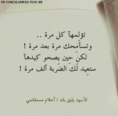 أحﻻم مستغانمي You Hurt Her Every Time She Forgives You One Time After The Other But When Her Wrath Is Quotes For Book Lovers Inspirational Words Quotations