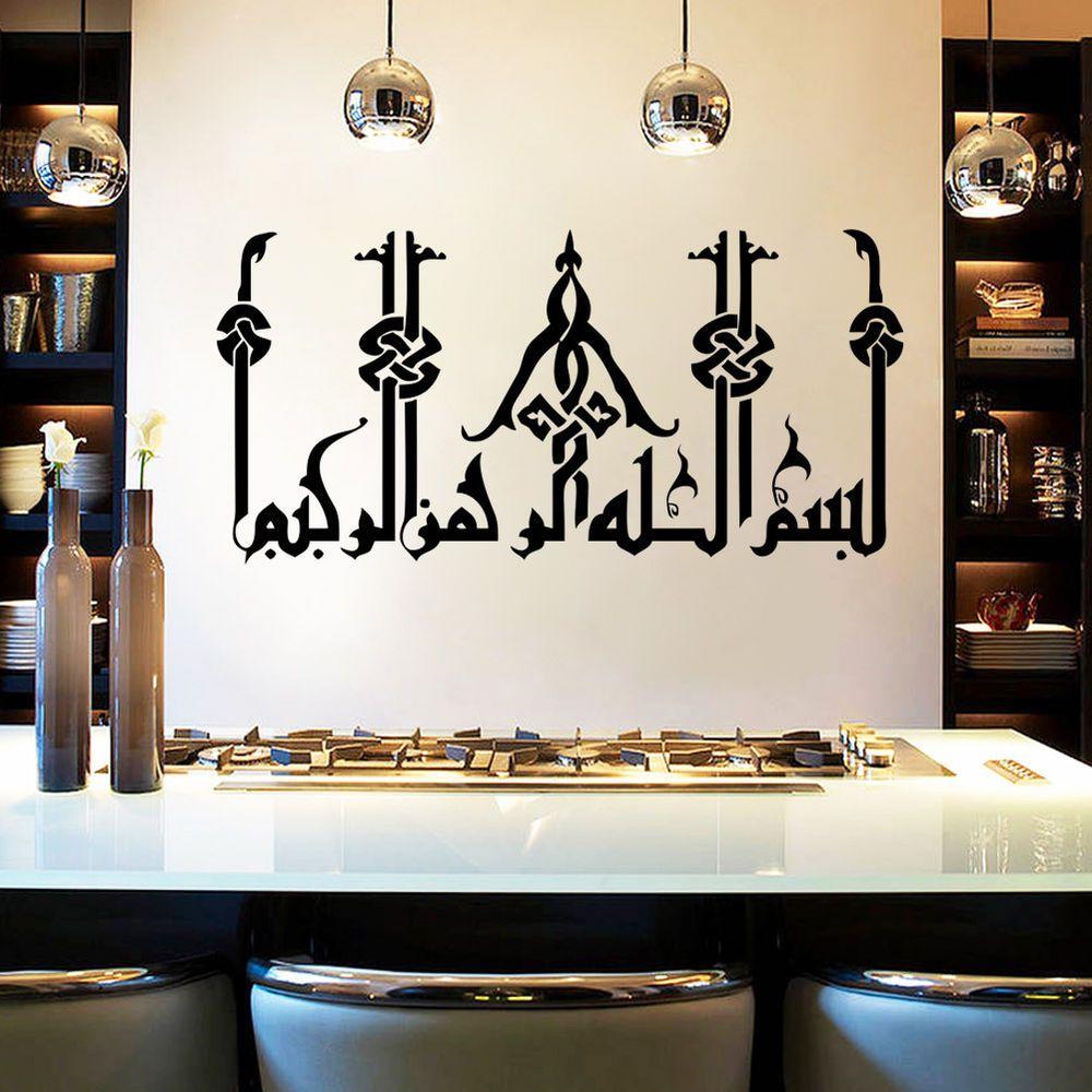 Vinyl Islamic Muslim Arabic wall sticker home Decals Bismillah Quran ...