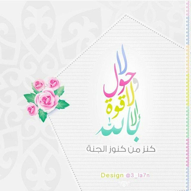 لا حول ولا قوة إلا بالله كنز من كنوز الجنة وراحة للقلوب Arabic Calligraphy Art Islamic Information Instagram Posts