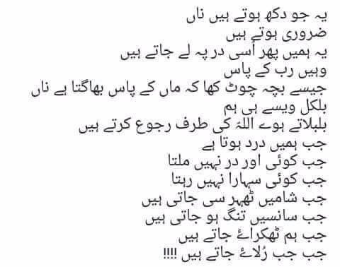 Pin by IshqBerung on Urdu Quotes & Poetry.. Islamic