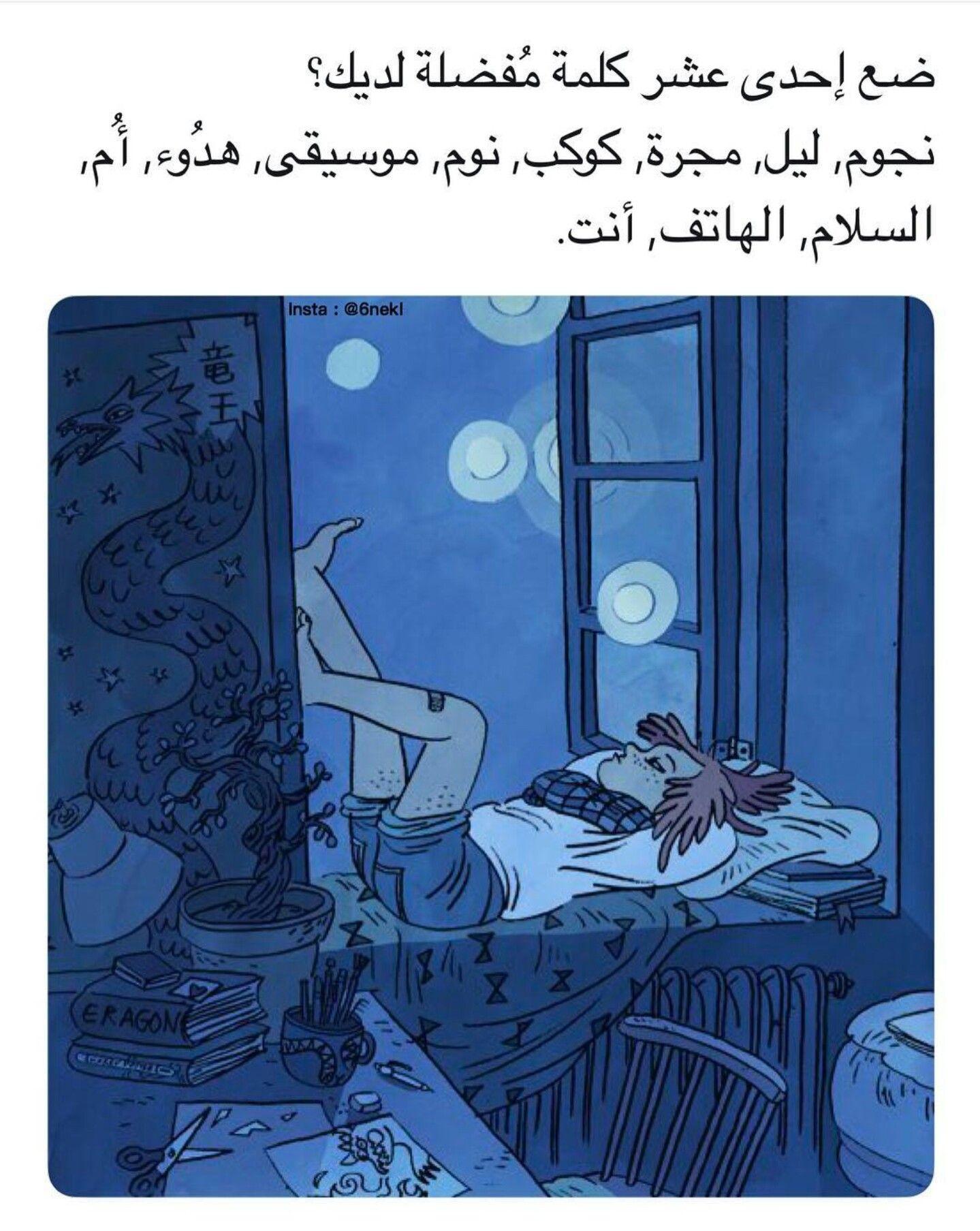 الله أمي أبي أختي القرآن الجزائر صديقتاي الحي الصباح القمر الحياة Photo Quotes Sweet Words Arabic Quotes