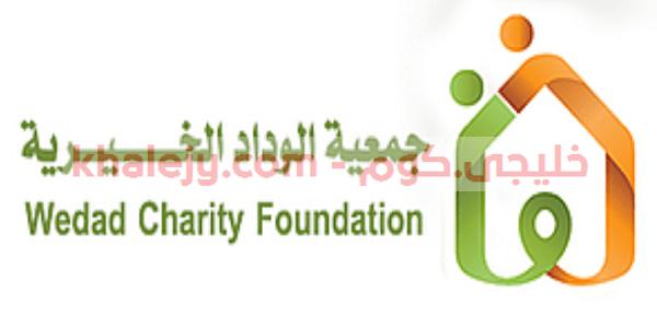 وظائف نسائية براتب 5000 Charity Foundation Foundation Letters
