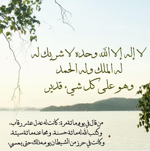 لا إله إلا الله وحده لا شريك له له الملك وله الحمد وهو على كل شيء قدير Arabic Calligraphy Calligraphy