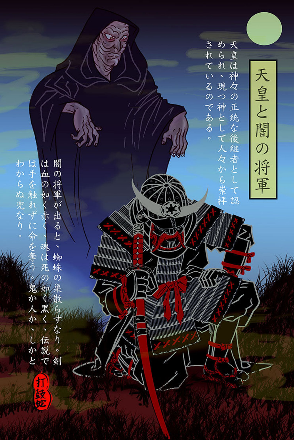 The Emperor and The Shogun of The Dark