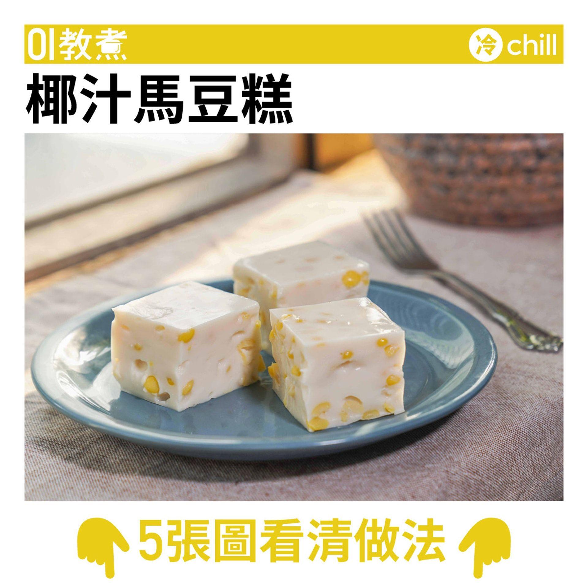 椰汁馬豆糕食譜 | Food, Recipes