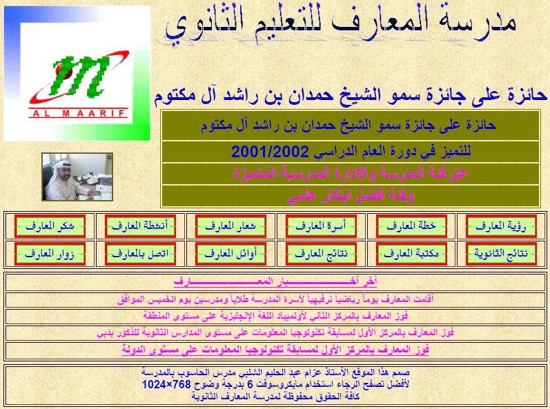 Al Maarif Secondary Schools In Dubai Arabic Islamic Secondary School Dubai School